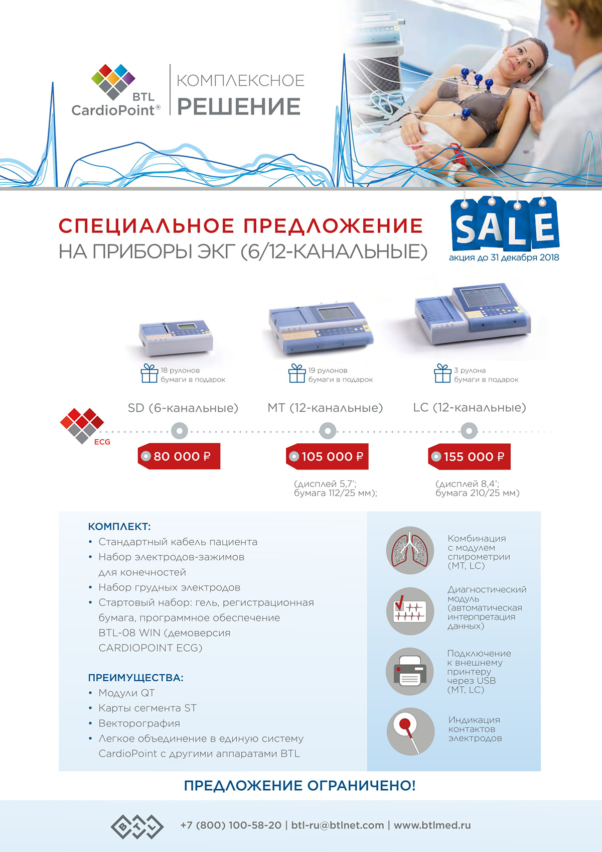 new_btl-cardiopoit-ecg-sale-pdf-ru100_preview-1